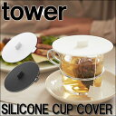 【山崎実業】カップカバー tower(タワー) ホワイト ブラック シリコン製 シリコンラップ 保温 キッチン小物【RCP】