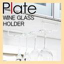 【山崎実業】ワイングラスホルダー プレート【Plate】ブラック ねじ止め キッチン小物 グラス収納【RCP】