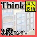 【サンコープラスチック】多段式 キャスター付き 押入れ収納ケース Think(シンク) 3030【RCP】