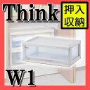 【サンコープラスチック】車輪付き 増設可能 クローゼット収納ケース Thik(シンク) W1【RCP】【10P03Dec16】