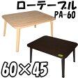 【ミツワ】【国産】パレットテーブル ローテーブル 60×45 折れ脚テーブル 折りたたみ テーブル ちゃぶ台 【RCP】