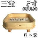 【中西木工】木製三宝 3寸【2枚足付】吉野桧 日本製 神具 供養 仏具【RCP】