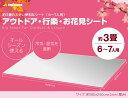 【ユーザー】レジャーシート ピクニックシート お花見シート 行楽シート 3畳サイズ (180×240cm)