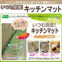 【ユーザー】畳めるキッチンマット【グリーン・モカ・ウッド】省...