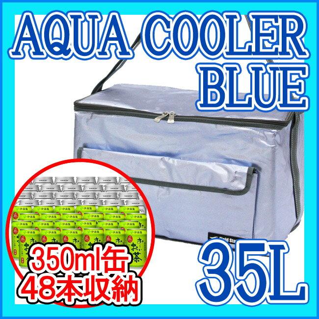 【ユーザー】アクアクーラー ブルー 【35L】 クーラーバッグ クーラーボックス 保冷バッ…...:happudo:10004703