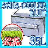 【ユーザー】アクアクーラー ブルー 【35L】 クーラーバッグ クーラーボックス 保冷バッグ 350ml缶48本【RCP】【10P03Dec16】