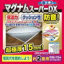【ユーザー】マグナム 約2畳用 ほかほか スーパー DX デ...