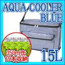【ユーザー】アクアクーラー ブルー 【15L】 クーラーバッグ クーラーボックス 保冷バッグ 350ml缶19本【RCP】