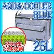 【ユーザー】アクアクーラー ブルー 【25L】 クーラーバッグ クーラーボックス 保冷バッグ 350ml缶36本 083819【RCP】