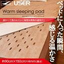 【ユーザー】ほかほかスリーピングパッド (900×1500)...