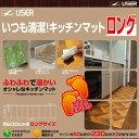 【ユーザー】キッチンマット【ロング230cm】【モカ・グリー...