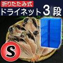 【在庫限り】【永田金網】折りたたみ式 ドライネット 3段 S...