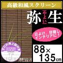 【選べる3色】和風スクリーン 弥生 (幅88×長さ135)【...