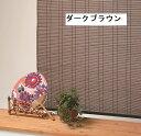 【選べる3色】和風スクリーン 弥生 (幅88×長さ135cm)【巻上器(M-1)付き】高級すだれ 和 アジアン ロールスクリーン 【屋内・屋外兼用】