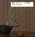 【ブラウン交色のみ】和風 スクリーン 弥生 (幅88×長さ200cm) 【巻上器(M-1)付】高級すだれ【屋内・屋外兼用】ロールアップ