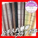 【選べる5色】市松 ロールスクリーン 和風 (幅88×長さ1...