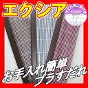 【選べる3色】エクシア (幅88×長さ135)【巻上器付き】遮光カーテン すだれ おしゃれ カーテ