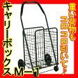 【島製作所】ショッピングカート キャリーボックス シルバーカー【RCP】