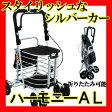 【島製作所】シルバーカー ハーモニー AL ショッピングカート 4輪 アルミ製 専用バッグ・カバーは付属していません【RCP】