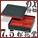 【正和】7.5 松花堂 弁当箱 DX【一段】仕切付【黒渕朱】日本製 おせち ランチボックス【RCP】