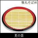 【正和】【夏の器】雅丸そば皿(竹す付き)ABS樹脂製 和食器 蕎麦 饂飩 麺類 テーブルウェア【RCP】