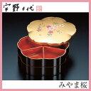 【正和】【宇野千代】桜の花びら型 オードブル重 二段【みやま...