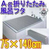 【東プレ】折りたたみ Ag 抗菌 L14 (75×140cm用)銀 風呂蓋 風呂ふた バス用品【RCP】
