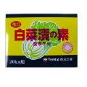 【つけもと】強力 白菜漬けの素 20kg用 白菜 漬け物 漬物 つけもの 【RCP】