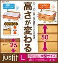 【東和産業】【jusfit】ジャスフィット 高さ調節収納袋【L】ふとん・衣類などの収納に 高さ調節可能 組み合わせ収納