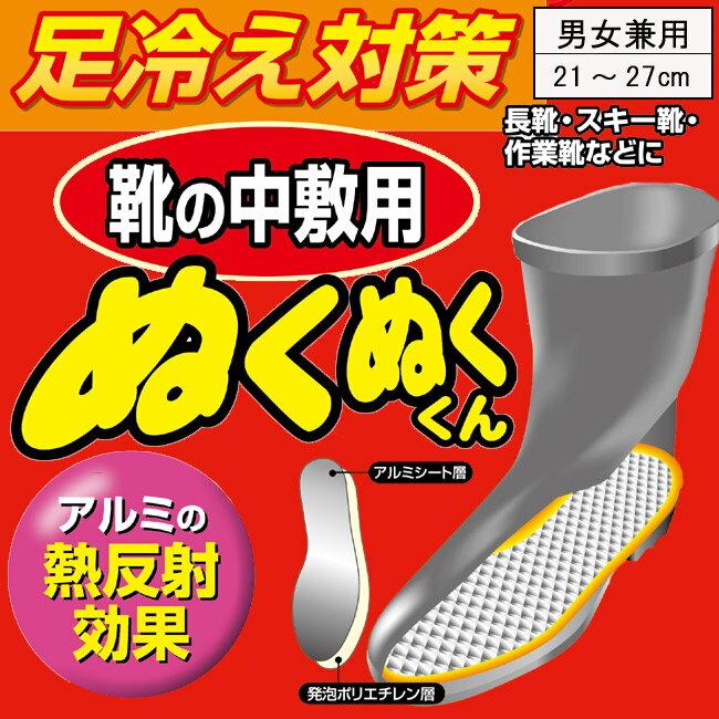 【2個までメール便OK】 【東和産業】足冷え対策 靴の中敷き用 ぬくぬくくん アルミ【RCP】