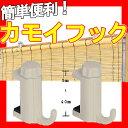 すだれ フック 簡単 カモイフック かもいフック 2個組 グレー 万能フック 二村製簾【RCP】
