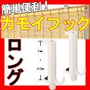 すだれ フック 簡単 カモイフック ロング 2個組 ホワイト 万能フック 二村製簾【RCP】