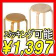 木製 曲脚 椅子 丸いす 丸椅子 木製 丸イス スツール(丸イス) スタッキングチェアー 【RCP】
