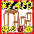【激安特価】【6脚セット】木製 曲脚 椅子 丸いす 丸イス 丸椅子 木製 スツール(丸イス) スタッキングチェアー【RCP】
