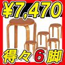 【6脚セット】木製 曲脚 椅子 丸いす 丸イス 丸椅子 木製 スツール(丸イス) スタッキングチェアー【RCP】