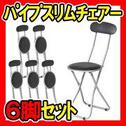 パイプ スリムチェアー【6脚セット】ブラック パイプ 椅子 折りたたみ FB-32【RCP】