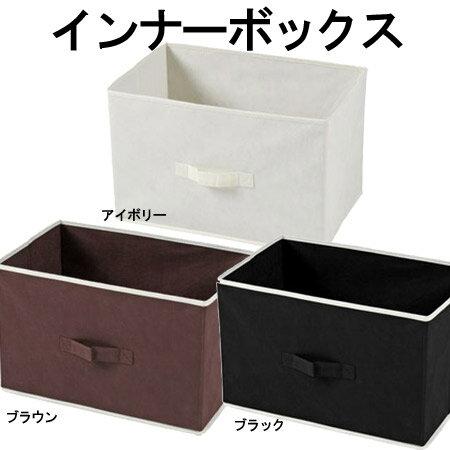 カラーボックス インナーボックス 横置き インナーケース 3段ボックス 収納 小物入れ フ…...:happudo:10005200