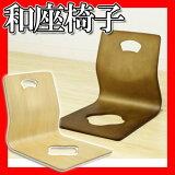 木製 和座椅子 ナチュラル・ライトブラウン 和風 和 座イス 座いす【RCP】