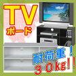 【驚きの低価格】TVラック 89 リビングボード【ホワイト/ダークブラウン】テレビ収納 耐荷重30kg【RCP】
