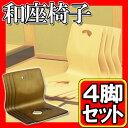 木製 和座椅子【4脚セット】ナチュラル・ライトブラウン 和風 和 座イス 座いす【RCP】