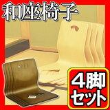 日本式房间完美!日本褐色木制椅子座位[木製 和座椅子【4脚セット】ナチュラル・ライトブラウン 和風 和 座イス 座いす【RCP】]