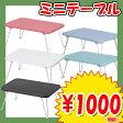 選べる7色♪ ミニテーブル 折れ脚 テーブル 折りたたみ テーブル ちゃぶ台 ミニ 45×30cm【RCP】