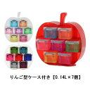 りんご型ケース付き小物・部品 カラフル収納 選べる3色 イギリス製 リアリーユーズフルボックス