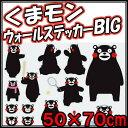【在庫限り】【くまモン】ウォールステッカー BIG【50×7...