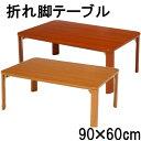 【NEW】折れ脚 ローテーブル 90cm 木製【90×60c...