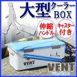 【サンイデア】バン・セレノ50 アクティブシャフト クーラーボックス 大型【約50L】【伸縮ハンドル付き】【キャスター付き】大型クーラーBOX クーラーバッグ 保冷バッグ【VENT sereno】【RCP】