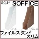 【サンイデア】squ+ SOFFICE ファイルスタンド スリム オフィス収納 デスク収納 書類収納【RCP】