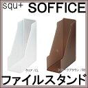 【サンイデア】squ+ SOFFICE ファイルスタンド オフィス収納 デスク収納 書類収納【RCP】