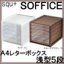 【サンイデア】squ+ SOFFICE レターケースA4 浅型 5段 ヨコ型 オフィス 書類ケース A4 小物 収納 書類 整理【RCP】