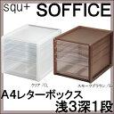 【サンイデア】squ+ SOFFICE レターケース A4 浅型 3段 深型 1段 A4 ヨコ型 オフィス 書類ケース A4 書類 整理【RCP】